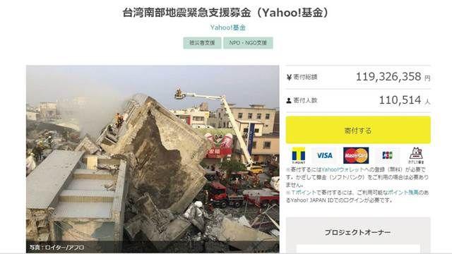 台南賑災募款 日本雅虎破1億日圓