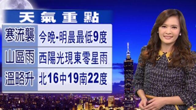 【2016/02/15】急凍!寒流影響 今晚到明晨最低8-9度
