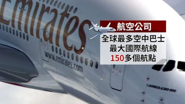 A380空巴來了! 5月常態台北直飛杜拜