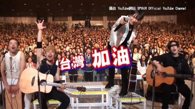 台灣加油! 日本樂團揪粉絲獻唱為台祈福