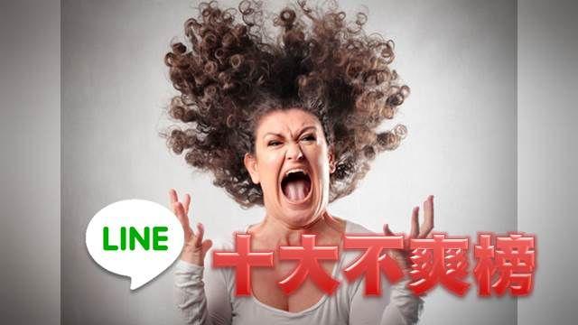 用LINE10大不爽排行!小心別踩雷!