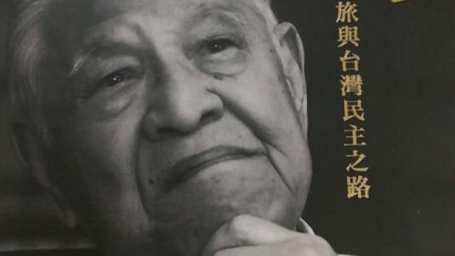李登輝:講『釣魚台是台灣的』都是無知政客
