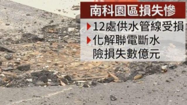 地震重創「南科」 廠區玻璃碎爆裂、馬路陷落