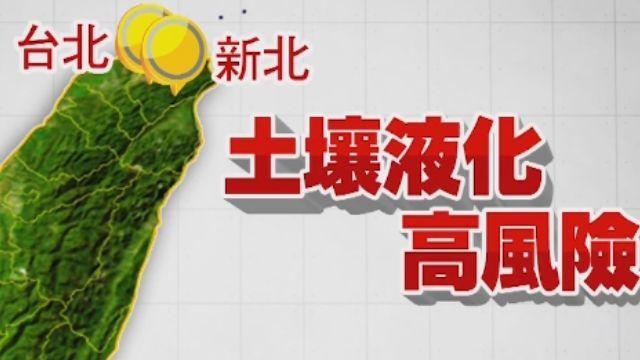 李鴻源呼籲:台南、雙北 土壤液化高風險區