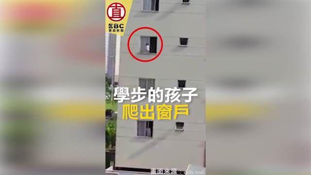 驚險一瞬間!學步嬰兒竟跑到三樓陽台!