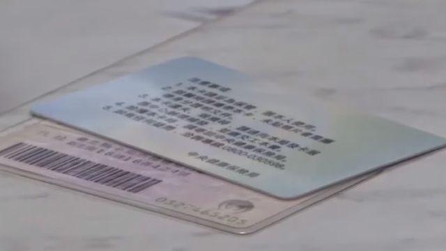 注意!出借冒用健保卡 最高罰百萬