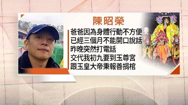 陳昭榮行善捐棺16年 7旬癌父奇蹟「復聲」