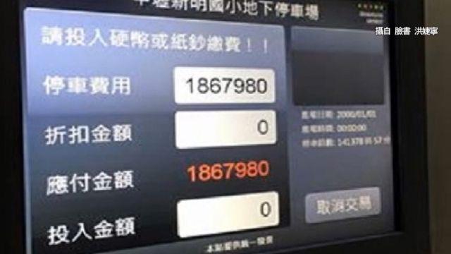 嚇死人! 停車半小時要價186萬 系統「回到過去」