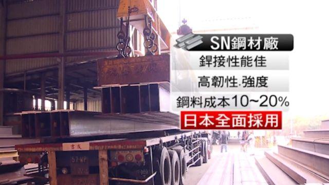 日本311也撐得住 直擊最大「耐震鋼」產線