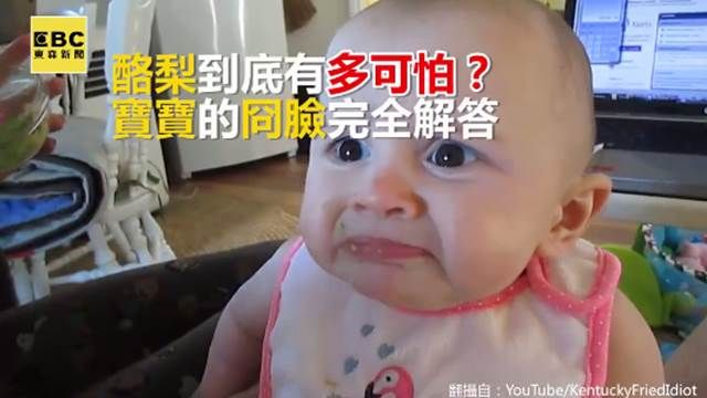 酪梨有多難吃?寶寶囧臉讓你秒懂!