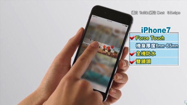 i7搶曝光?!網傳新機更薄、雙鏡頭、全面防水