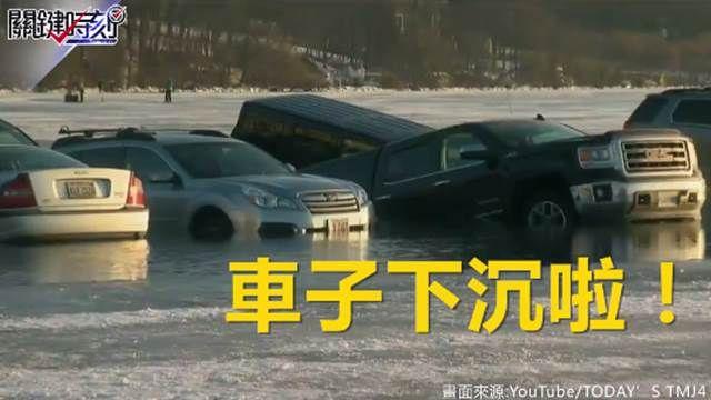 車停結冰湖面 下一秒竟全數下沉!