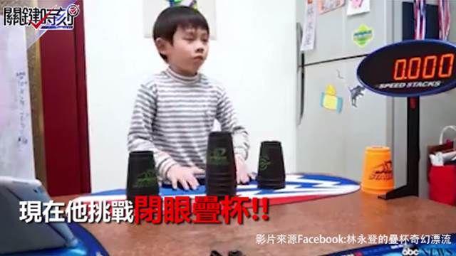 台灣8歲超狂神童 閉眼挑戰競技疊杯!