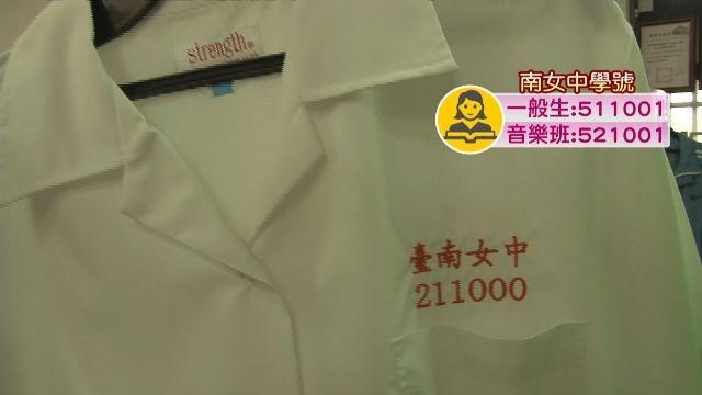 李蕎恩無緣上南女 校方編「虛擬學號制服」圓夢