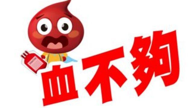 北台血庫拉警報! 醫師:春節後捐血最好 原因是…