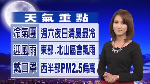 【2016/02/19】大陸冷氣團報到 乾冷空氣入夜溫度降