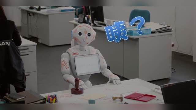 一個簡單的舉動 竟讓機器人Pepper心暖暖!