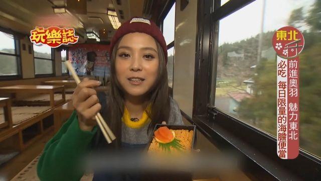 「玩樂誌」暢遊日本東北 卓文萱帶吃帶玩!