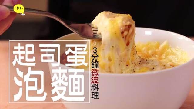 傳說中的美食起司蛋泡麵!好吃到上天堂啦~