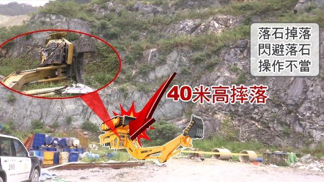 花蓮礦場怪手司機 40米高摔落身亡