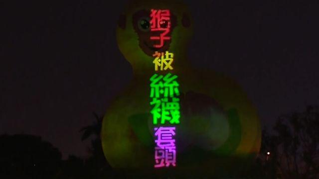 福祿猴主燈秀KUSO自嘲!「醜給你看」扳回一城