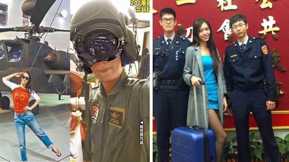 空姐玩警槍.女星登阿帕契 軍警怎麼了?