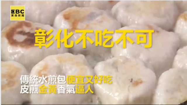 哇!包肉包菜包蝦米 水煎包1顆僅5元