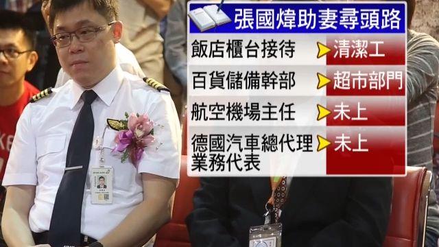 前妻控未助找「合意工作」 張國煒判賠175萬