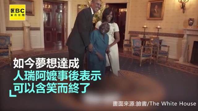 圓夢! 106歲人瑞嬤見歐巴馬飆舞