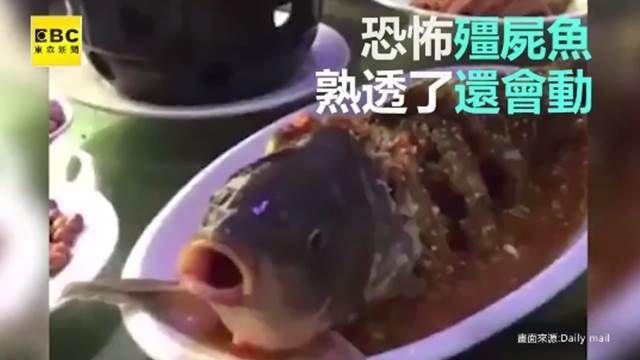 「我的肉好吃嗎?」 餐桌上驚見殭屍魚