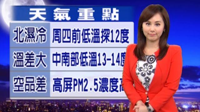 【2016/02/23】大陸冷氣團發威 氣溫約比昨低5度