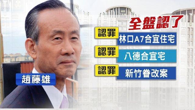 認罪+2億換取緩刑 趙藤雄眷改案再遭傳喚