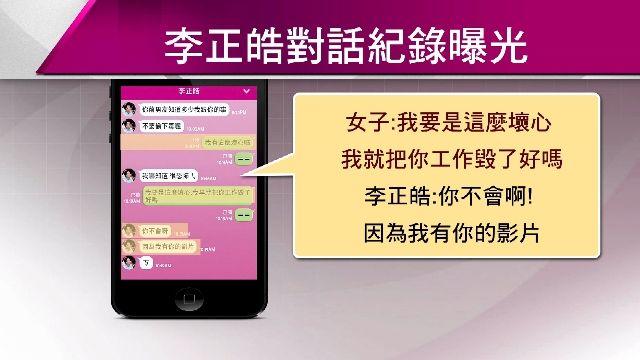 被爆拍性愛片 「草協發起人」李正皓:前女友情緒性爆料