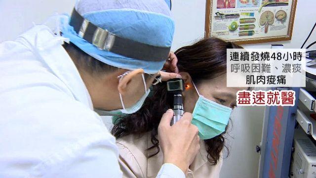 A型流感好毒!流感重症增320例 5年單周新高