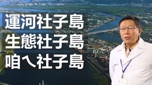 社子島i-Voting周末登場 新增「不開發」選項