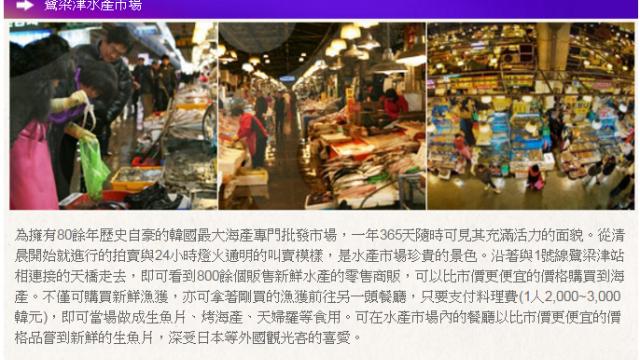 新市場小、失傳統人味 首爾最老魚市拒搬