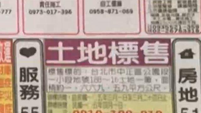 藍營拋售58億「雙子星」土地 綠委:亡黨亡國