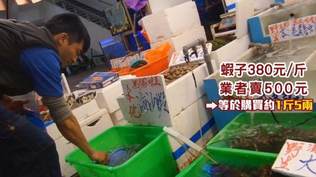 烏石港直擊!同攤位買蝦買1斤 多算1兩錢