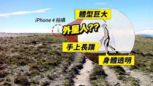 謎!嘉明湖外星人照 送美鑑定無造假?