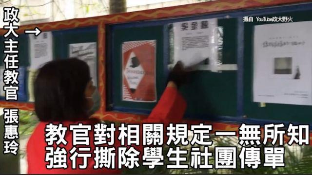 校園內詳述228 政大生貼傳單遭教官撕除