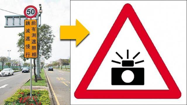 駕駛注意!測速照相標誌5月換新