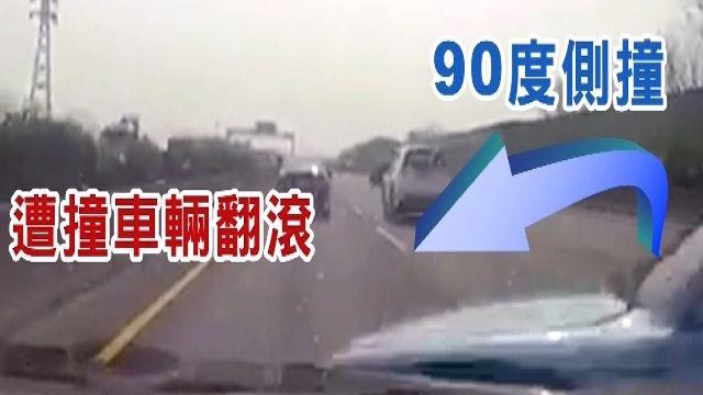 路肩超車失控 九十度撞翻內側無辜轎車