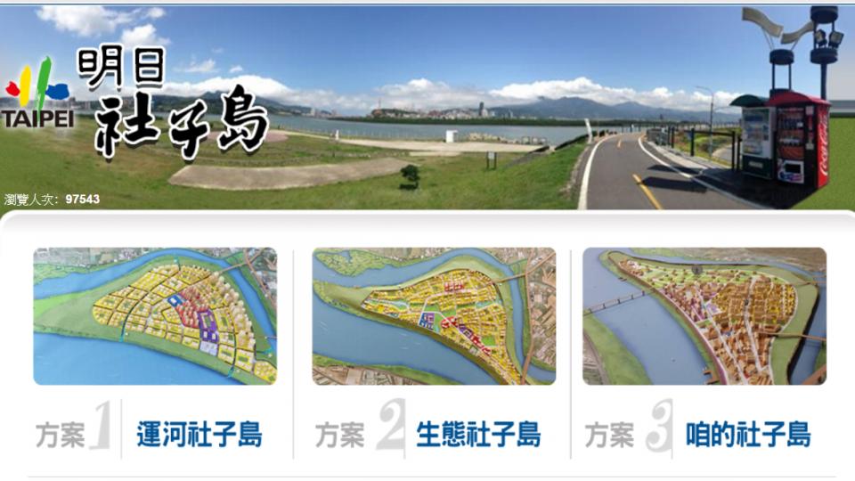 社子島開發投票 生態方案勝出