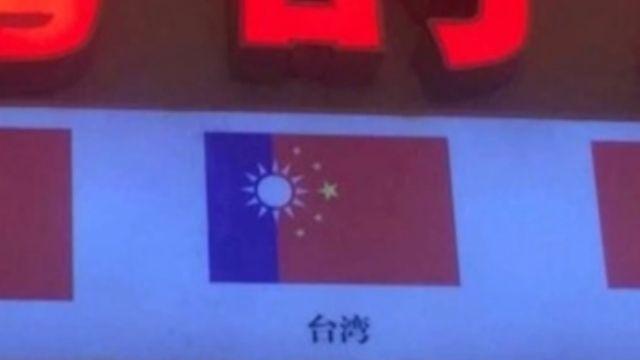 商人無祖國?台灣國旗對岸變調「多加五芒星」