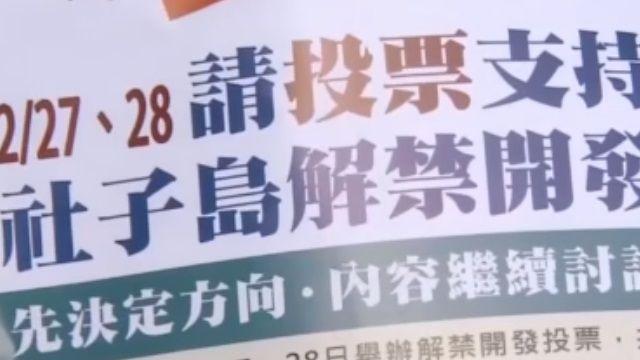 i-Voting「生態社子島」方案定 居民轟:作票