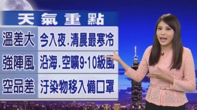 【2016/02/29】強烈冷氣團到 今晚到明清晨威力最強