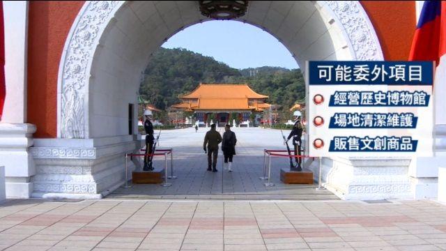 年吸百萬遊客 台北忠烈祠要「民營化」