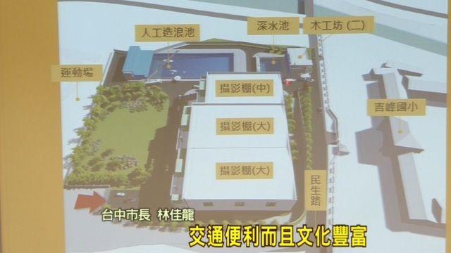  打造中台灣影視基地 市長林佳龍今視察