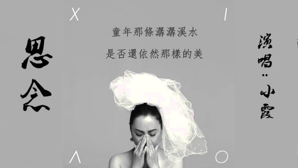 北京資深唱將「小霞」 跨海來台發新專輯