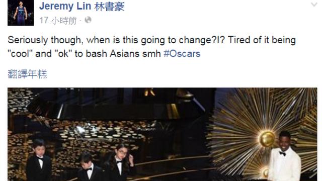 奧斯卡主持人大開亞裔玩笑 林書豪怒發文